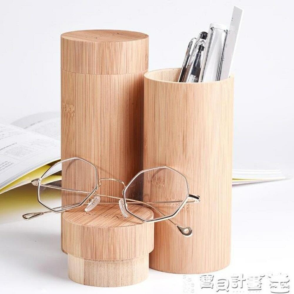 眼鏡盒 竹制眼鏡盒女韓國小清新簡約復古創意眼鏡桶個性男學生眼睛盒  尾牙年會禮物