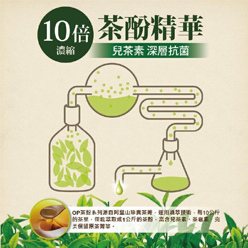 【OP】天然茶酚洗手慕絲-弱敏性肌膚適用型 370gx12瓶