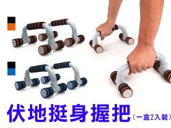 ≡排汗專家≡【99301100】INSTAR 伏地挺身握把 組合式(健身 肌肉訓練 有氧 一盒2入裝