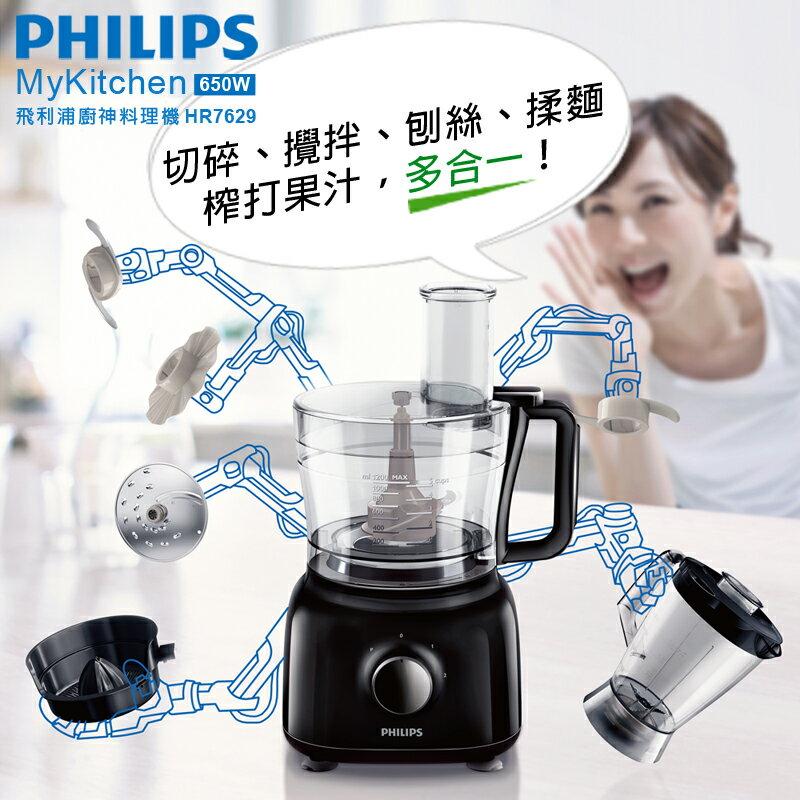 【飛利浦 PHILIPS】廚神料理機 HR7629 (多功能食物料理機) ㊣★加贈配件專屬盒