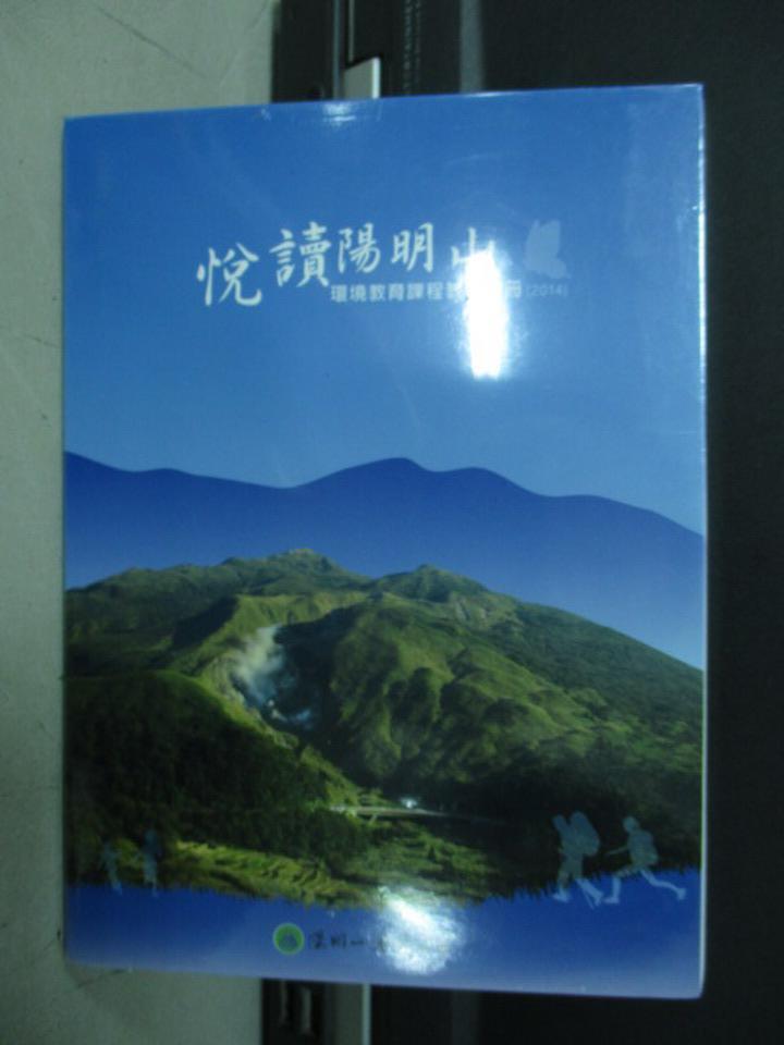 【書寶二手書T2/進修考試_KRL】閱讀陽明山-環境教育課程教學手冊(2014)_原價350_DVD位拆_藍色封面