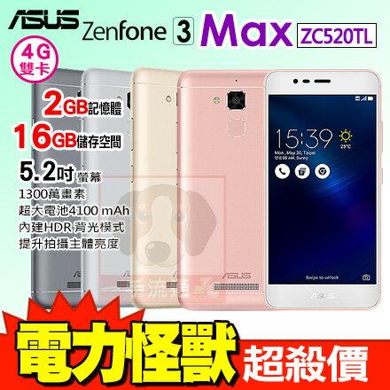 ASUS ZenFone 3 Max (ZC520TL 2G/16G) 贈CS側翻皮套+螢幕貼 4G 雙卡雙待 智慧型手機