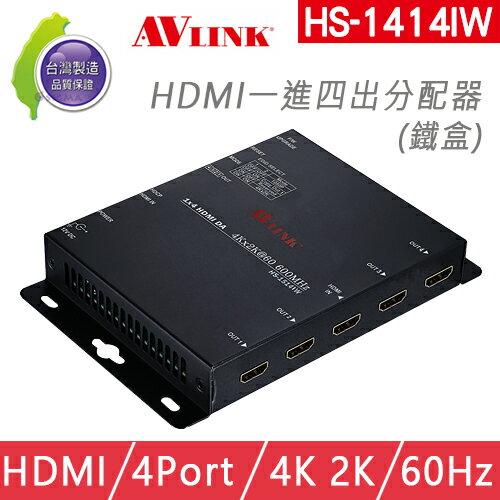 台灣製 AVLINK HS-1414IW HDMI 分配器 一進四出分配器