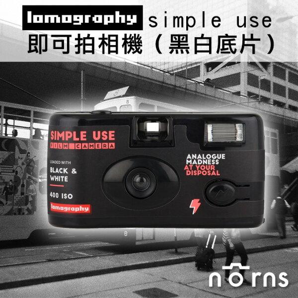 Norns:NORNS【Lomographysimpleuse即可拍相機(黑白底片)】36張數ISO40035mm傻瓜相機底片相機日本