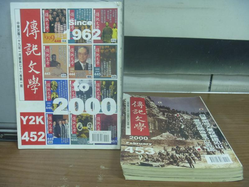 ~書寶 書T2/文學_QAS~傳記文學_452^~456期間_5本合售_日軍南京大屠殺鐵證
