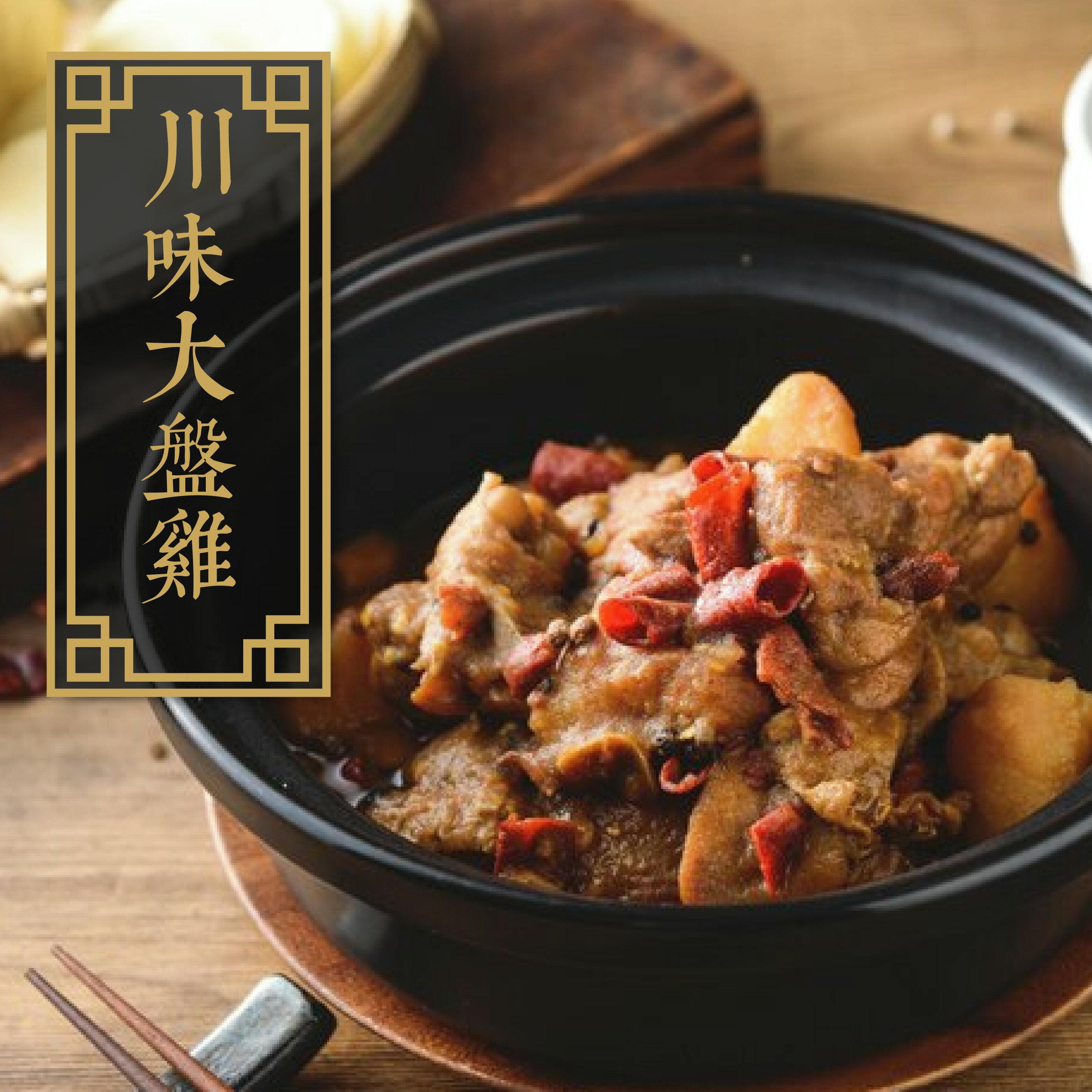 川味大盤雞 500g    || 爽滑麻辣的雞肉和軟糯甜潤的馬鈴薯,辣中有香 0