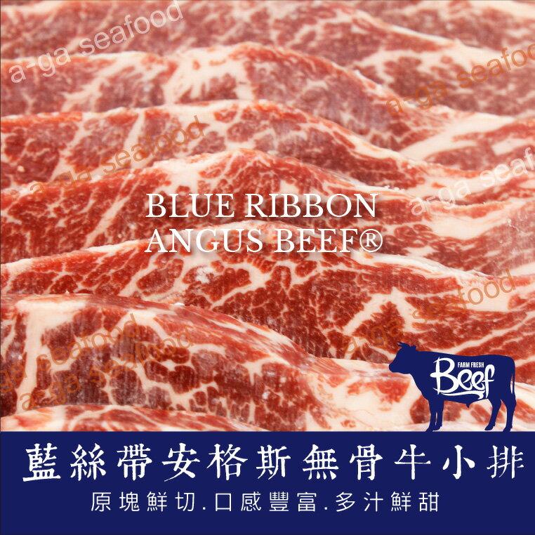 美國藍帶【安格斯凝脂霜降無骨牛小排】▲單片厚切200g±10%