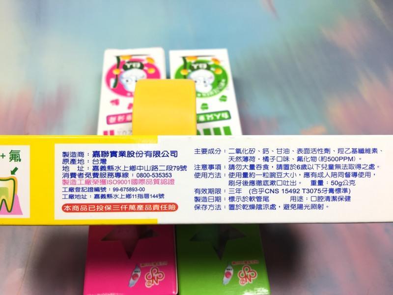 白人 兒童牙膏50g【94050202】兒童牙膏 牙膏 口腔清潔《八八八e網購 2