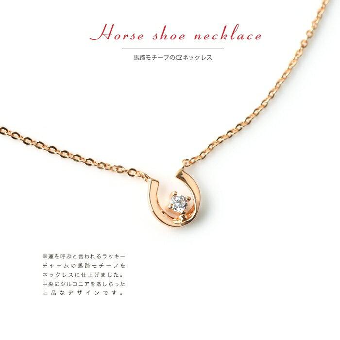 日本CREAM DOT  /  馬蹄型鋯石項鍊  /  qc0273  /  日本必買 日本樂天直送(990) 1