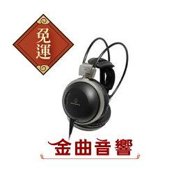 金曲音響】鐵三角 ATH-D900USB 內建24bit/192kHz DAC 耳罩式耳機 台灣鐵三角公司貨保固一年
