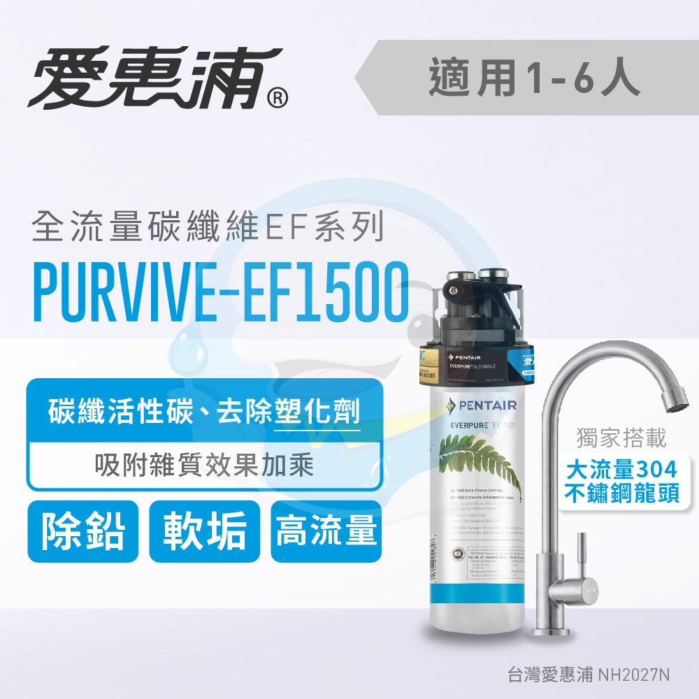 【全省免費到府安裝】Everpure愛惠浦家用全流量碳纖維型淨水器PurVive-EF-1500