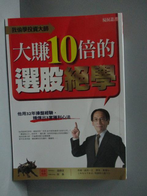 ~書寶 書T6/投資_NBP~我偷學投資大師大賺10倍的選股絕學_鈴木一之