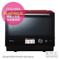【配件王】日本代購 TOSHIBA 東芝 ER-PD7000 紅 水蒸氣 微波爐 高火力熱對流 30L