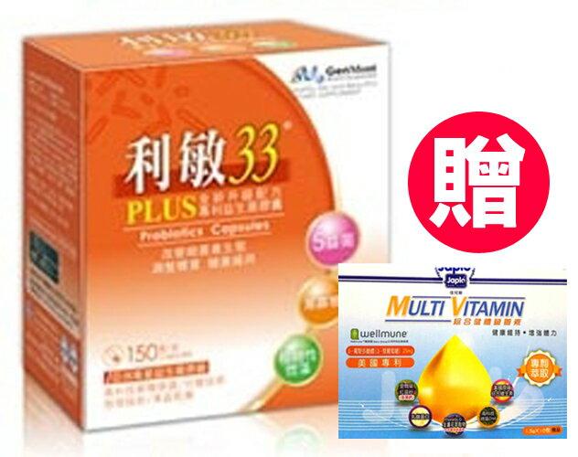 景岳 利敏33膠囊 150粒(含LP33 益生菌) 送 佳兒樂 專利β-葡聚多醣體 10包入*1【德芳保健藥妝】