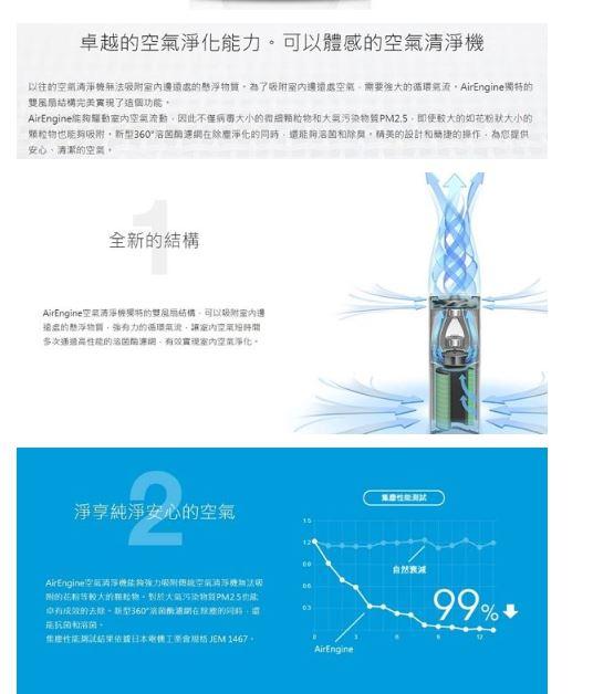 BALMUDA AirEngine 空氣清淨機 1