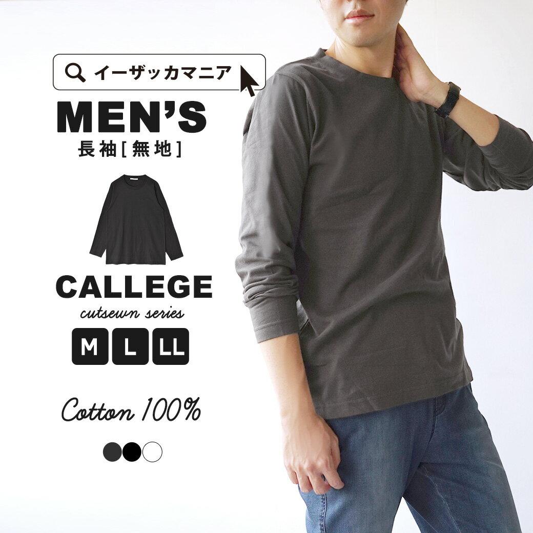 日本e-zakka / 簡約素色長袖T恤 / 32560-1801345 / 日本必買 代購 / 日本樂天直送(2300) 0