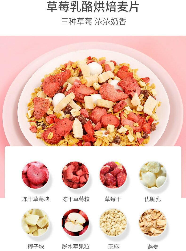 王飽飽 草莓優脆乳 高纖代餐麥片 劉濤同款 酸奶麥片 果然多麥片 代餐 麥片 即食麥片 堅果穀物 穀物麥片 酸奶果粒麥片王寶寶