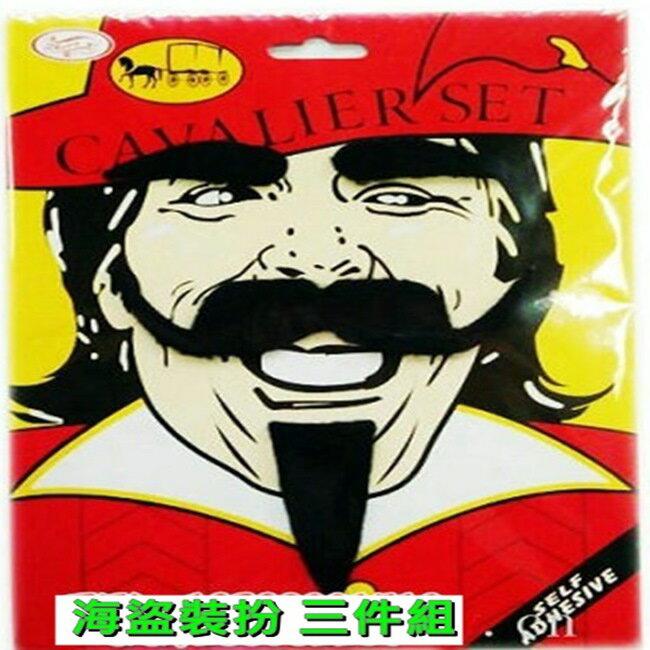 鬍子 海盜船長(尖下巴 三件組) 下巴鬍子 假鬍子 萬聖節/派對/服裝/角色扮演/變裝/搞笑【塔克】