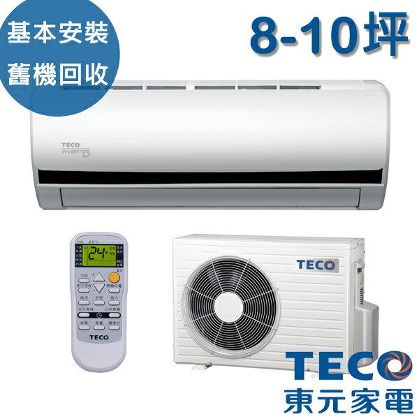 [TECO東元] 8-10坪 高能效一對一變頻分離式冷氣(MS-BV50IH/MA-BV50IH)