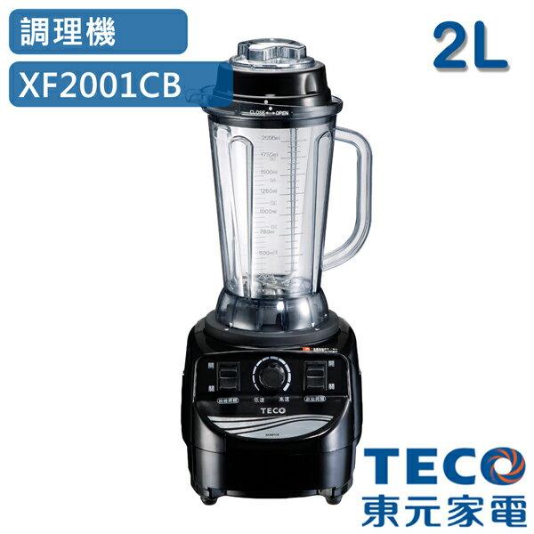 [東元TECO]2公升養生調理機(XF2001CB)