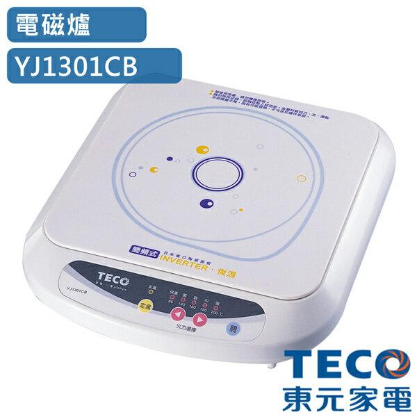 [TECO東元]變頻式電磁爐(YJ1307CB)