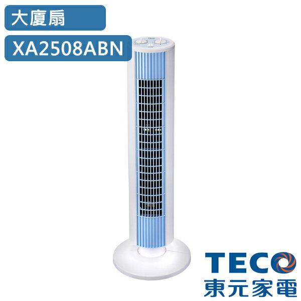 [東元TECO]負離子大廈扇(XA2508ABN)