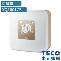 雨季除濕防霉防螨週邊商品推薦[TECO東元]多功能烘被機(YQ1001CB)