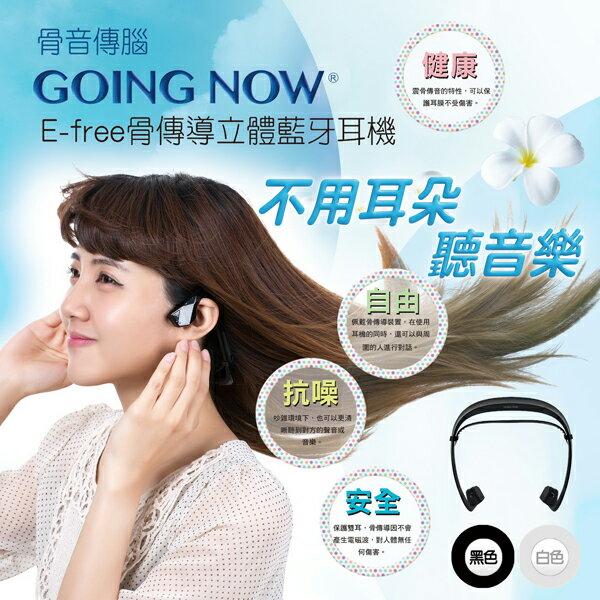 [E-free]骨傳導立體藍牙耳機