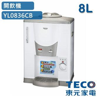 [TECO東元]8公升開飲機(YL0836CB)