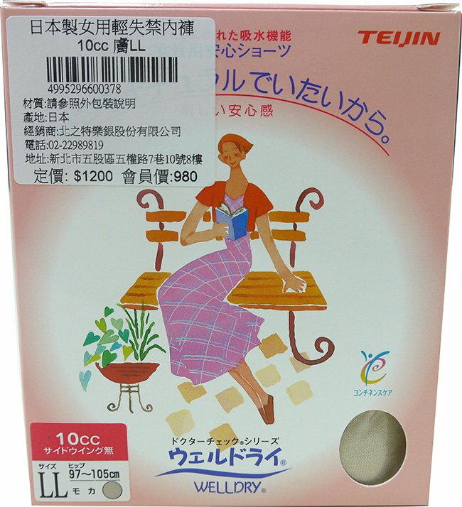 日本製女用輕失禁內褲10cc