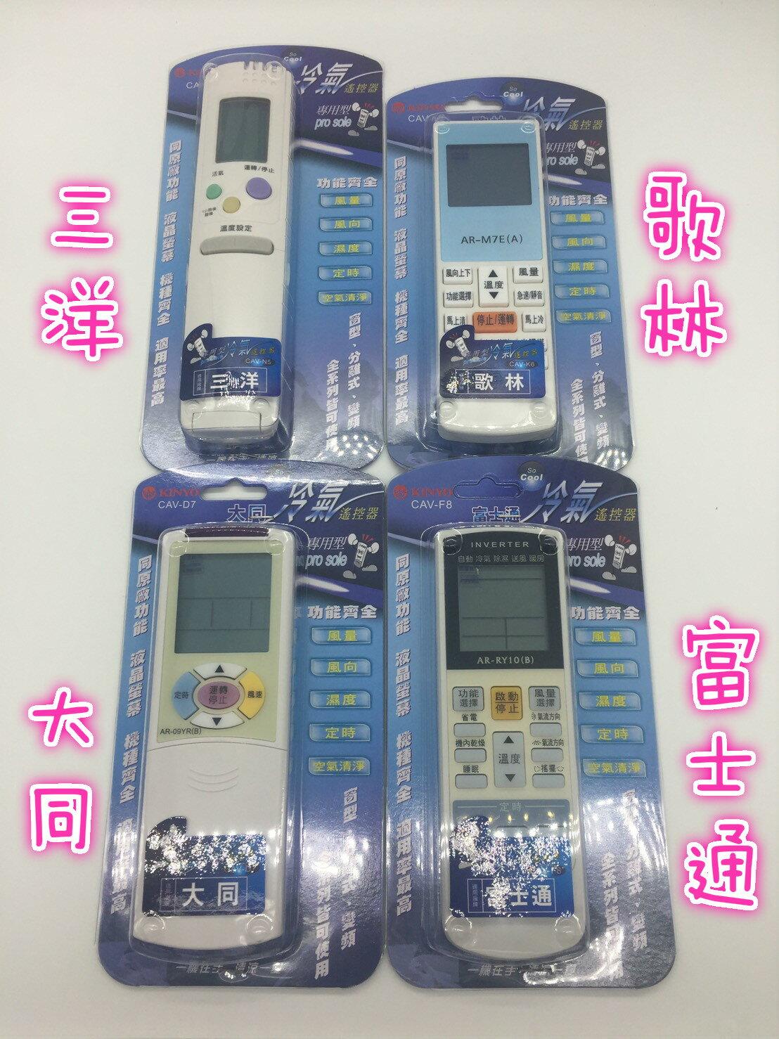 ❤含發票❤獨家送電池❤KINYO冷氣遙控器❤國際 日立 東元 聲寶 三洋 歌林 大同 富士通 LG 大金❤ 2