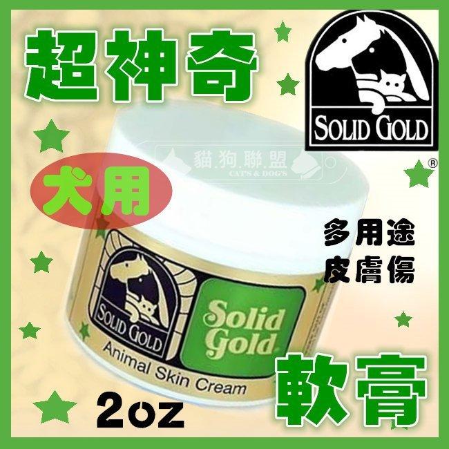 +貓狗樂園+ 美國SOLID GOLD素力高/速利高【神奇軟膏。2oz】680元