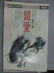 【書寶二手書T5/言情小說_OPL】錯愛_西莎