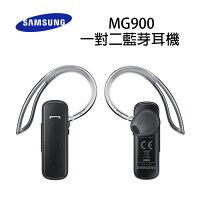 Samsung MG900 MG-900  神腦公司貨 ~原廠耳掛式藍牙耳機★1對2雙待機★A2DP★ 0