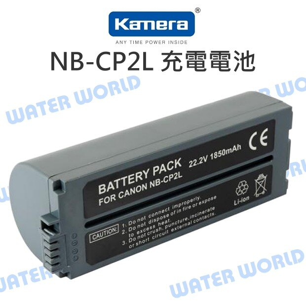 【中壢NOVA-水世界】KAMERA CANON CP2L 鋰電池 CP1200相印機 專用充電電池 高品質 三個月保固