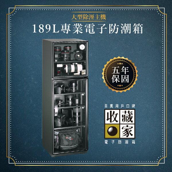 居家首選【收藏家】189公升AX-198大型除濕主機專業電子防潮箱(單眼專用防潮盒)公司住家皆宜
