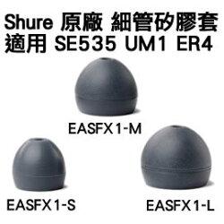 志達電子 EASFX1[1對] 全新 Shure 單節 矽膠.耳套.耳塞,適用於 Westone UM1 SHURE