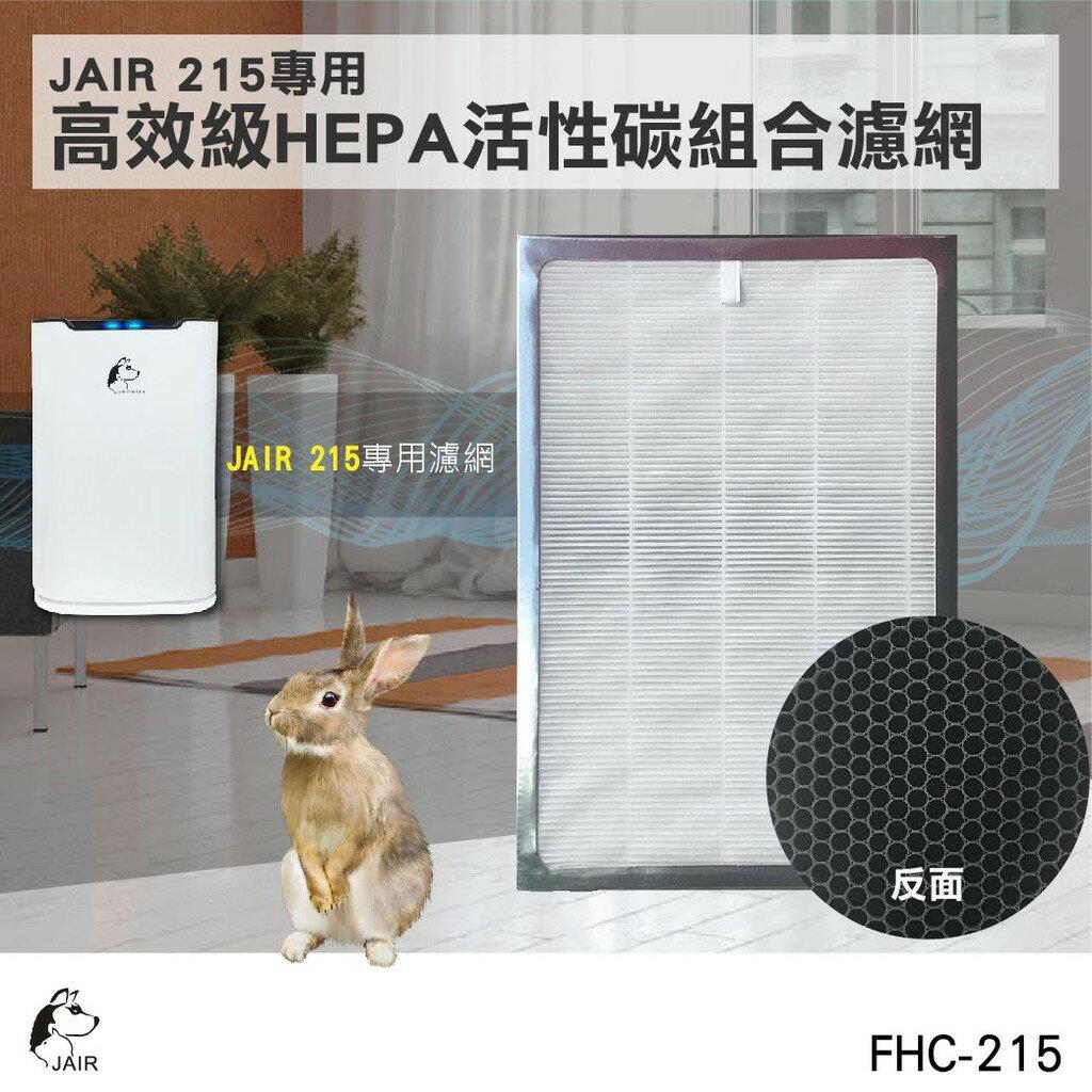 西瓜籽 FHC-215濾網【HEPA+活性碳(二合一)】 空濾機 離子機 防塵 過濾 居家生活 舒適