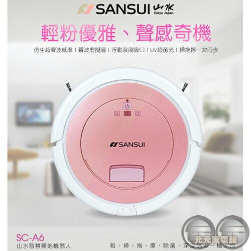 【SANSUI山水】 UV殺菌燈智慧掃地機器人附虛擬牆 SC-A6