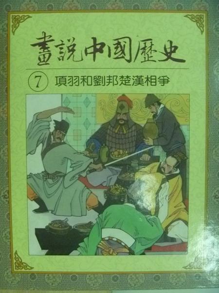 【書寶二手書T8/少年童書_YDT】畫說中國歷史(7)項羽和劉邦楚漢相爭