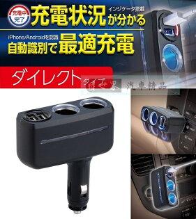 權世界@汽車用品日本SEIWA2.4A雙USB+雙孔點煙器直插式90度可調角度電源插座擴充器F284