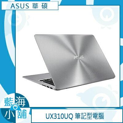 ASUS 華碩 ZenBook UX310UQ 灰13.3吋  筆記型電腦 ★活動★
