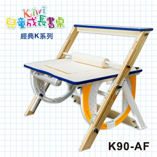 【NEW!KIWI可調整兒童成長書桌K-90AF(台灣製)】全新升級款▼獨家優惠▼
