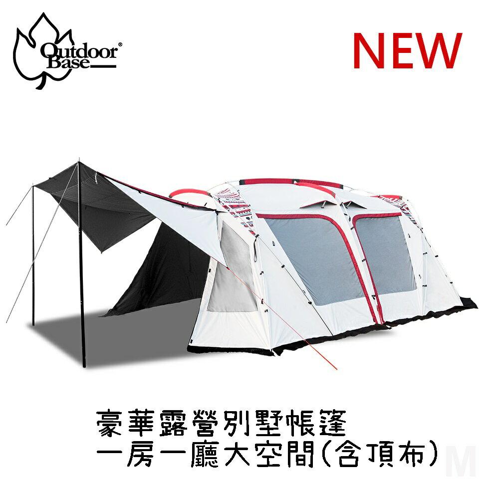 【野道家】OutdoorBase-豪華露營別墅帳篷 一房一廳大空間(含頂布)