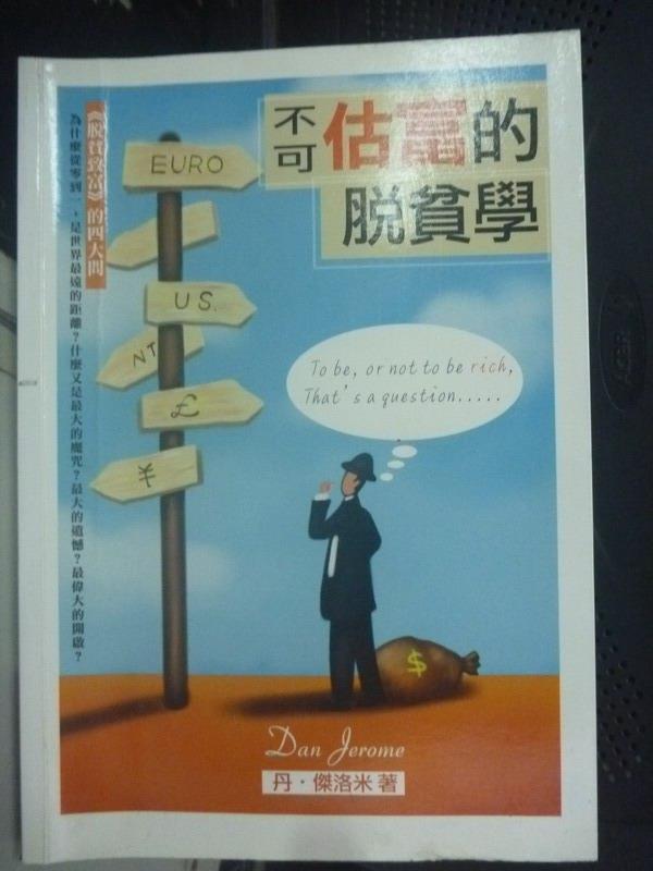 【書寶 書T7/投資_HTK】不可估富的脫貧學_丹‧傑洛米