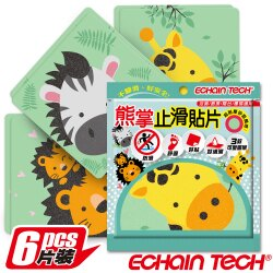 Echain Tech 熊掌 動物金鋼砂 浴室防滑貼片 (1包6片) ~表面金鋼砂,超防滑更安全