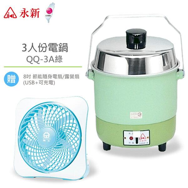 《買就送風扇》【永新x晶工】3人份電鍋(綠)+隨身電扇QQ3A-G_JK106