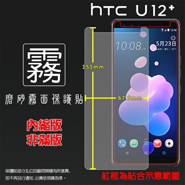 霧面螢幕保護貼HTCU12+U12Plus2Q55100保護貼軟性霧貼霧面貼磨砂防指紋保護膜