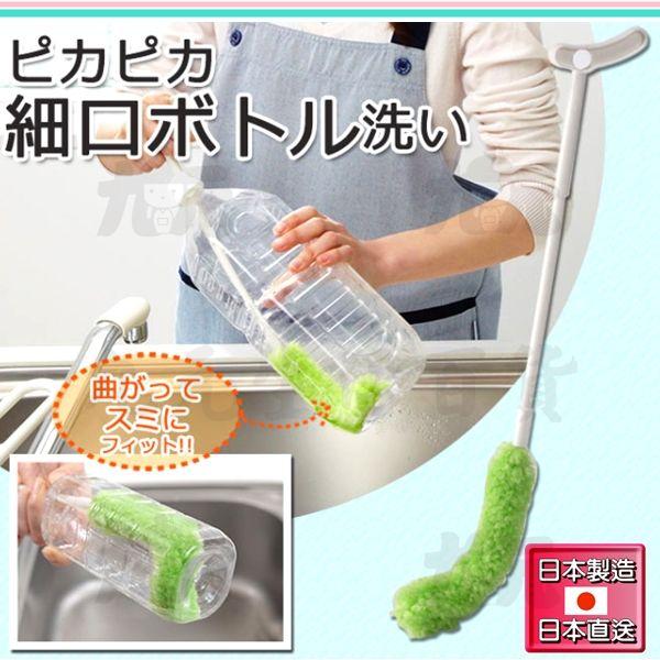 【九元生活百貨】日本製免洗劑水壺清潔刷可彎式杯刷細口瓶刷縫隙刷日本直送