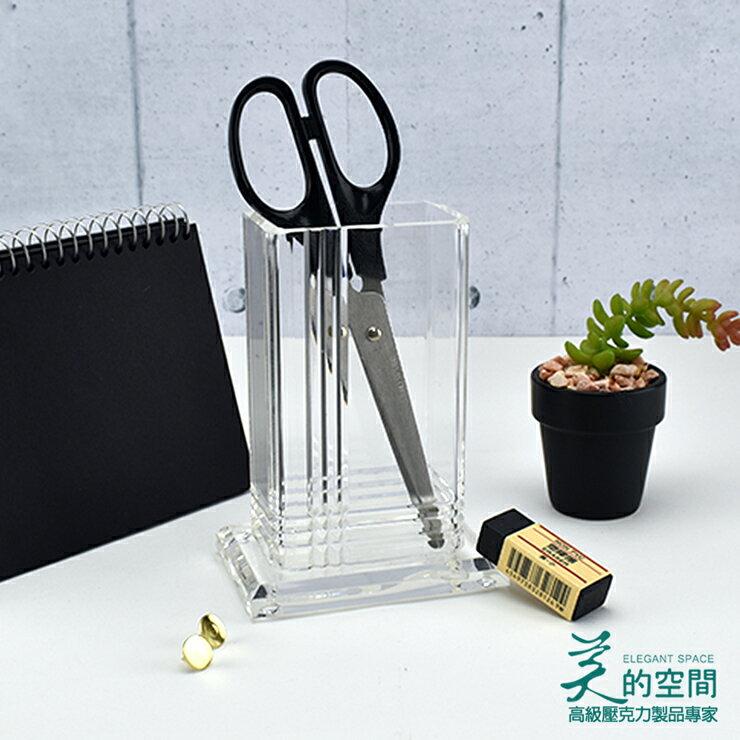製【美的空間】透明壓克力 多用途放射線條文具筆架 展示收納盒 小物收納架 #4413 筆筒 文具用品